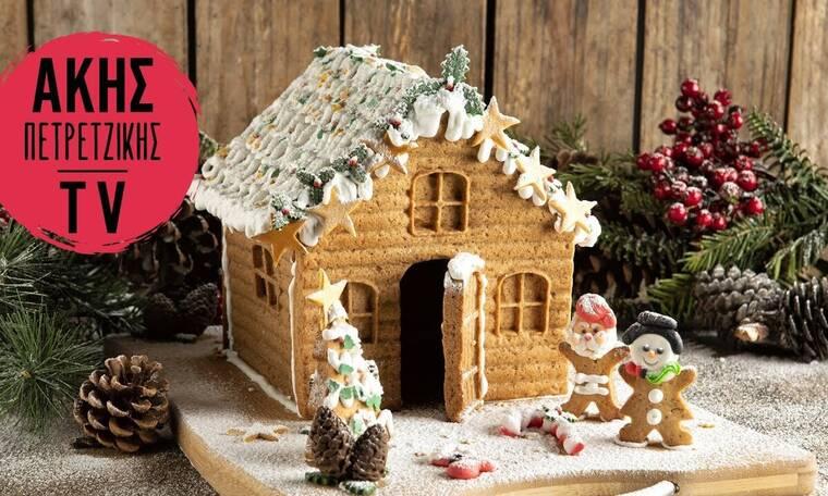 Εύκολο gingerbread house από τον Άκη Πετρετζίκη