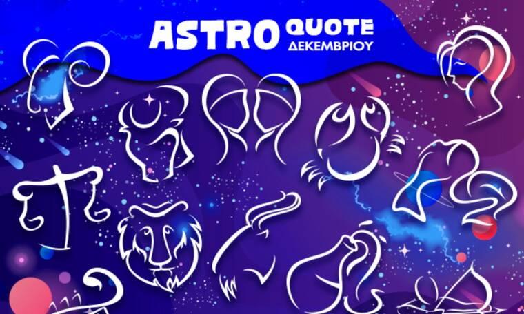 Astroquotes Δεκεμβρίου: Η φράση-κλειδί που δείχνει πώς θα κυλήσει ο μήνας σου!