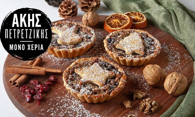 Φτιάξτε mince pies όπως ο Άκης Πετρετζίκης
