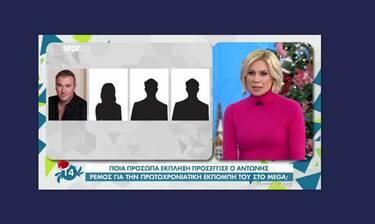 Αντώνης Ρέμος: Αυτά είναι τα τρία πρόσωπα που θέλει στην εκπομπή του για το Mega