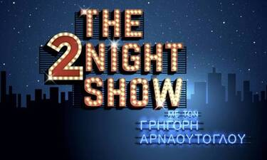 The 2night show: Δείτε τους αποψινούς λαμπερούς καλεσμένους του Αρναούτογλου!