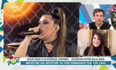 Κατερίνα Ζαρίφη: Η δήλωση μετά τον χωρισμό της που θα συζητηθεί (Video)