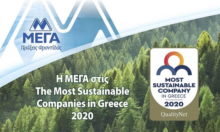 Η ΜΕΓΑ ΠΡΟΙΟΝΤΑ ΑΤΟΜΙΚΗΣ ΥΓΙΕΙΝΗΣ Α.Ε στις The Most Sustainable Companies in Greece 2020
