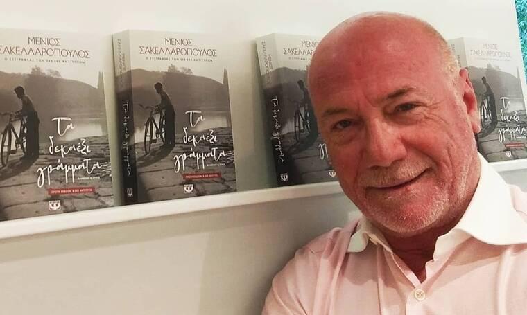 Μένιος Σακελλαρόπουλος: «Η συγγραφή είναι ένα ισχυρό είδος ψυχοθεραπείας»