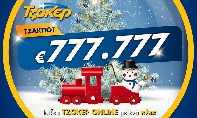 Φουλ του 7 στο ΤΖΟΚΕΡ: Πώς θα διεκδικήσετε διαδικτυακά το έπαθλο των 777.777 ευρώ