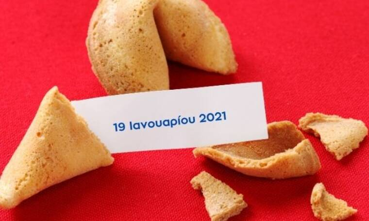 Fortune Cookie: Η «προφητεία» σου για σήμερα 19/01