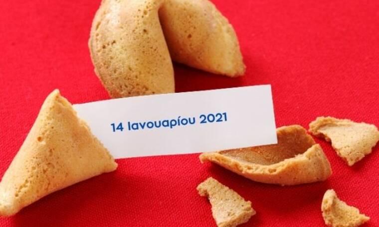 Fortune Cookie: Η «προφητεία» σου για σήμερα 14/01