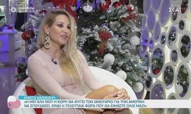 Αννίτα Ναθαναήλ: «Μια χρονιά επιστρέψαμε από τις διακοπές των Χριστουγέννων και μας είχαν κλέψει»