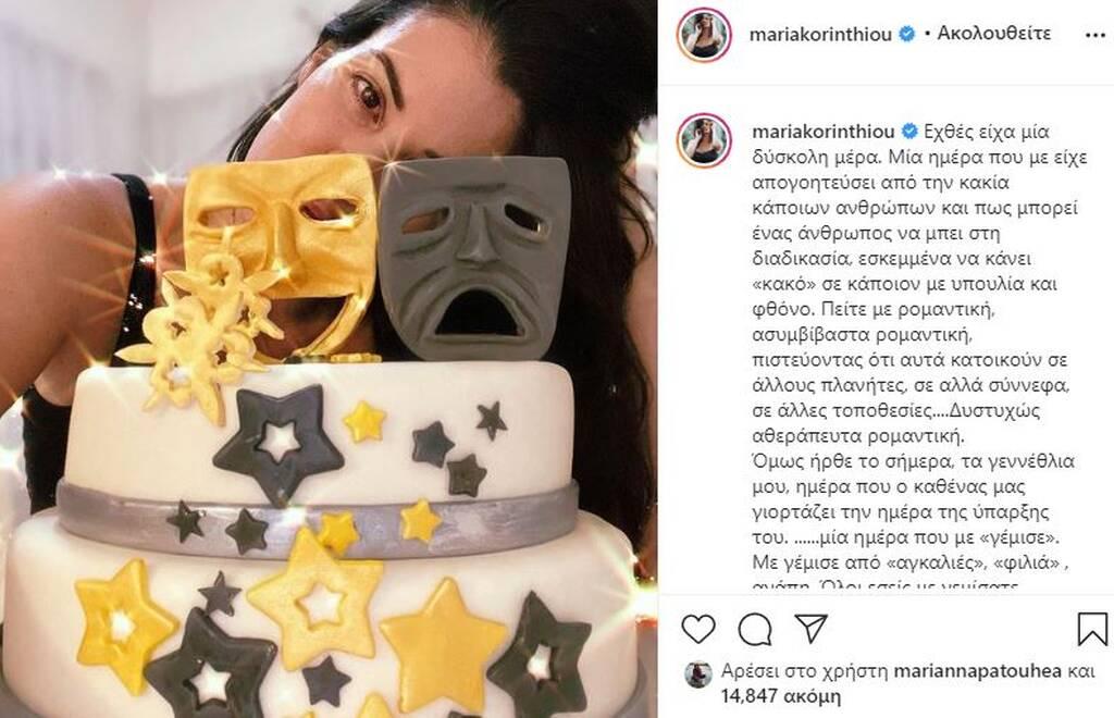 Μαρία Κορινθίου: Το μήνυμα ανήμερα των γενεθλίων της σε όσους την «πολεμούν»!