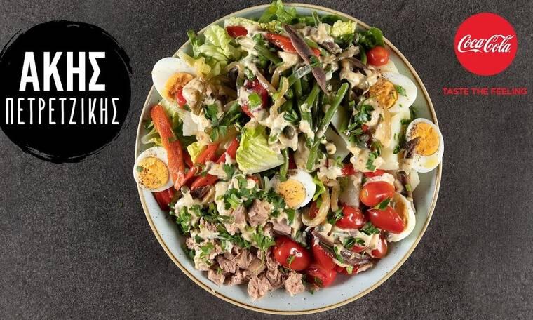 Νόστιμη και θρεπτική σαλάτα νισουάζ από τον Άκη Πετρετζίκη