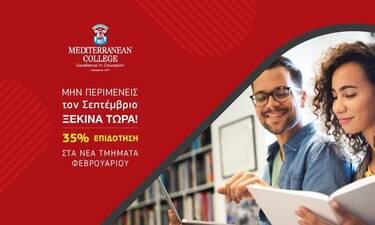 Ξεκίνα ΣΗΜΕΡΑ τις σπουδές σου στο Mediterranean College & δώσε στην Επιτυχία τη δική σου διάσταση!