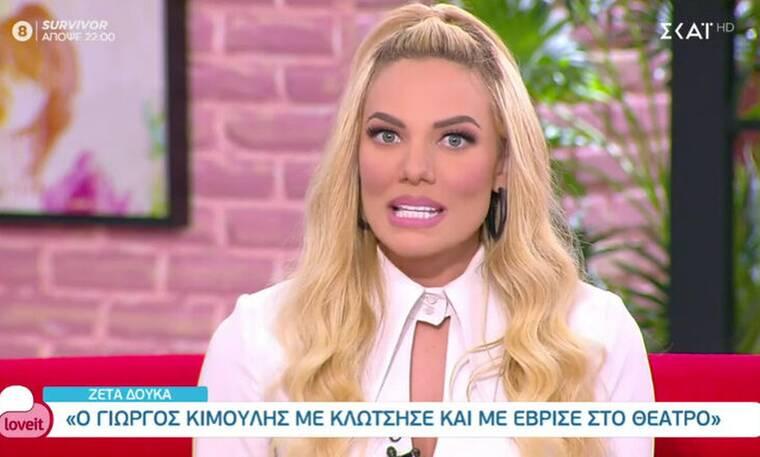 Love it: «Παγωμένη» η Μαλέσκου στην είδηση Κιμούλη - «Αυτά τα θέματα σε στιγματίζουν»