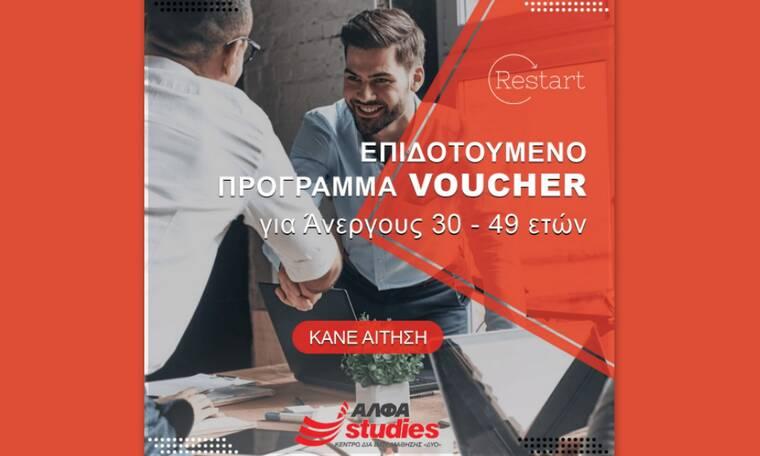 Είσαι άνεργος 30-49 ετών; Διεκδίκησε 2.520 ευρώ!