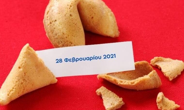 Fortune Cookie: Η «προφητεία» σου για σήμερα 28/02