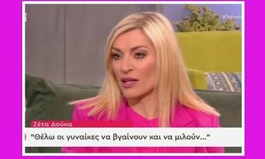 Ζέτα Δούκα: Έναν χρόνο πριν στη Σκορδά: «Ξέρω ανθρώπους σε αυτό το χώρο που παρενοχλούν»
