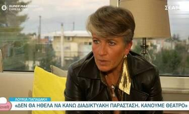 Λουκία Παπαδάκη: «Έχω χάσει ρόλο. Έδωσα μια σφαλιάρα και έφυγα»