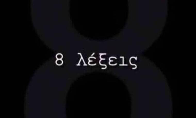 8 λέξεις: Ο Αιμίλιος «στριμώχνει» την Ελισάβετ στο καμαρίνι της