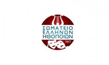 Σωματείο Ελλήνων Ηθοποιών: Η επίσημη ανακοίνωση για τις καταγγελίες των ηθοποιών