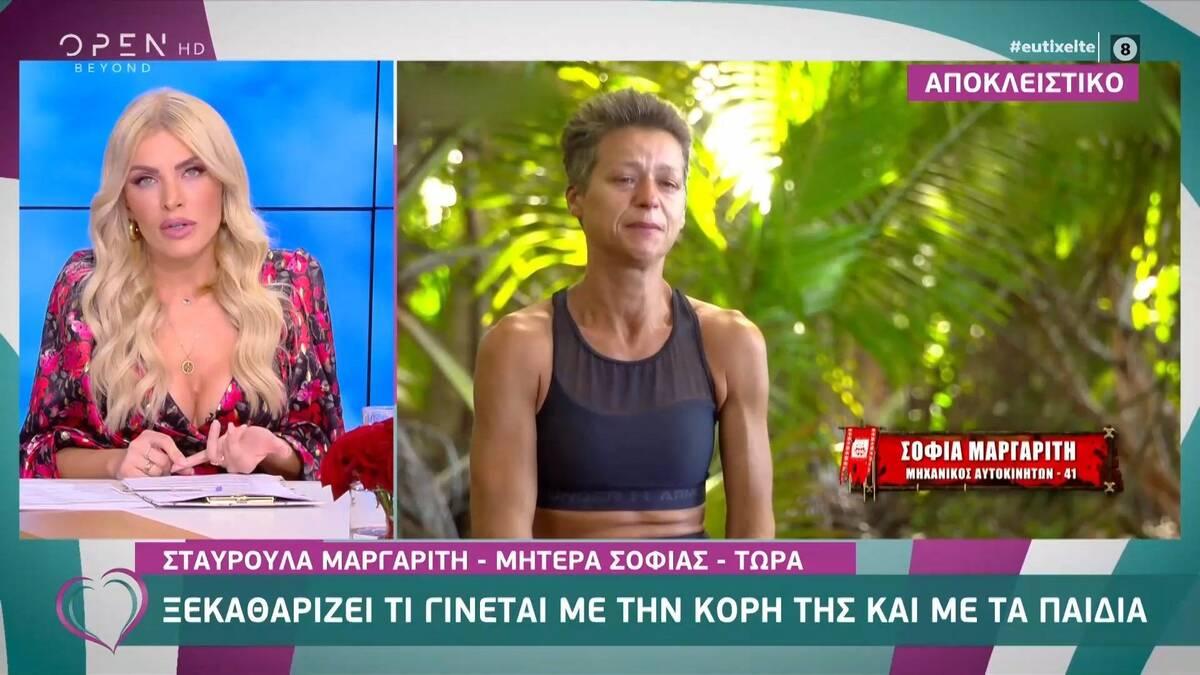 Survivor: Το εξώδικο της Σοφίας στον πρώην σύζυγό της - Τι λέει η μητέρα της