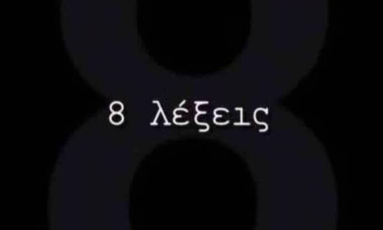 8 λέξεις: Η Σμαράγδα λέει στον Σίμο ότι χώρισε με τον Αντώνη