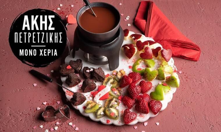 Το πιο εύκολο γλυκό για του Αγίου Βαλεντίνου! Φοντύ σοκολάτας από τον Άκη Πετρετζίκη!