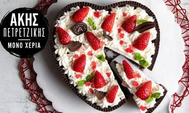 Αγίου Βαλεντίνου: Τάρτα σοκολάτας καρδιά από τον Άκη Πετρετζίκη!