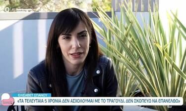 Ελισάβετ Σπανού: Δεν φαντάζεστε με τι ασχολείται σήμερα η τραγουδίστρια