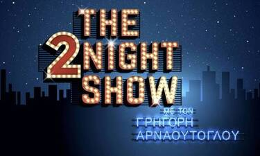 The 2night show: Δείτε τους αποψινούς καλεσμένους του Αρναούτογλου!