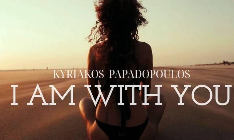 Κυριάκος Παπαδόπουλος: Παρουσιάζει το «I am with you», παραλλαγή του «Είμαι μαζί σου» του Βέρτη