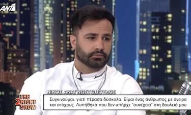 Νίκος Αναγνωστόπουλος: «Λύγισε» on air: «Δεν είχα προτάσεις, πέρασα δύσκολα, είναι άδικο»