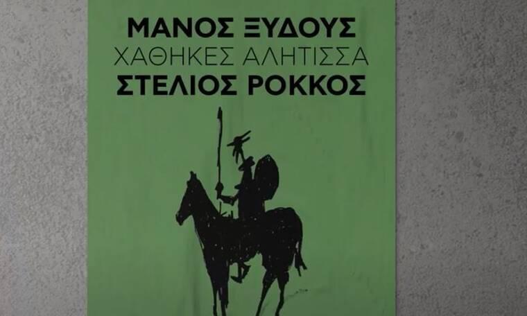 Στέλιος Ρόκκος: Ακούστε το δεύτερο single από το album - αφιέρωμα στον Μάνο Ξυδούς