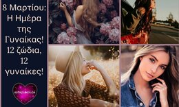 Αφιέρωμα στις 12 γυναίκες του ζωδιακού! Όλα όσα πρέπει να γνωρίζεις για την κάθε μία!