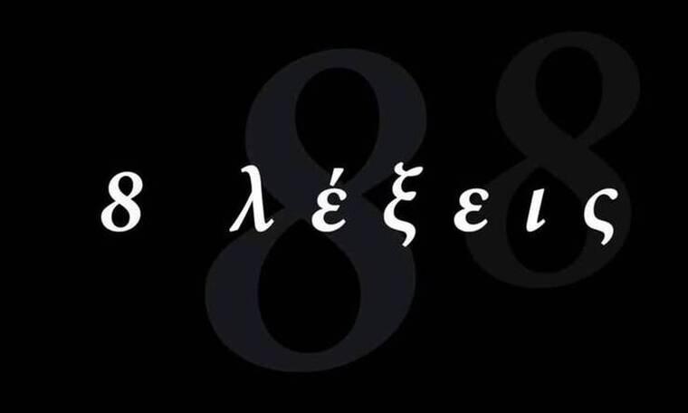 8 λέξεις: Έξαλλος ο Αιμίλιος - Βρίζει και απειλεί