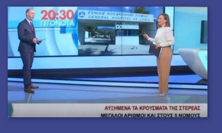 Ελασσόνα: Ο σεισμός τους βρήκε στον αέρα του δελτίου ειδήσεων - Δείτε πώς αντέδρασαν