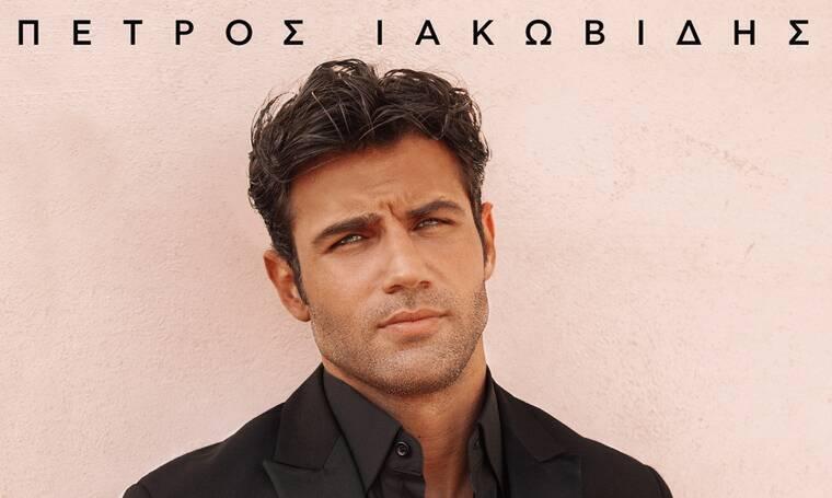 Πέτρος Ιακωβίδης: «Μου 'Λειψες Πολύ»: Έρχεται η νέα μεγάλη του επιτυχία!