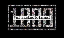 Ελληνικό #Metoo: Έλληνες ηθοποιοί: «Για να φέρουμε στο φως ό,τι ήταν στο σκοτάδι»
