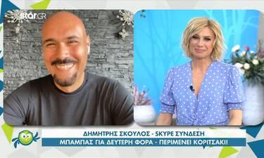 Δημήτρης Σκουλός: Οι πρώτες δηλώσεις για την εγκυμοσύνη της συζύγου του