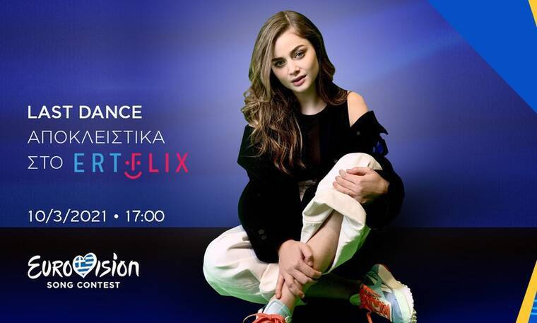 Eurovision 2021 Ελλάδα: Ακούστε για πρώτη φορά ένα απόσπασμα από το Last Dance με την Stefania