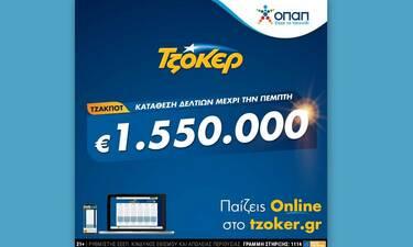 ΤΖΟΚΕΡ μέσω διαδικτύου για 1.550.000 ευρώ – Πώς θα καταθέσετε το δελτίο σας από υπολογιστή ή κινητό