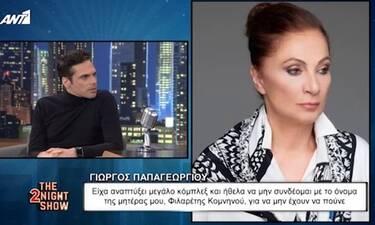 Γιώργος Παπαγεωργίου: «Δεν ήθελα να συνδέομαι με το όνομα της μητέρας μου. Είχα κόμπλεξ»!