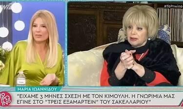 Μαρία Ιωαννίδου: «Είχα 3 μήνες σχέση με τον Γιώργο Κιμούλη» - Άφωνη η Σκορδά