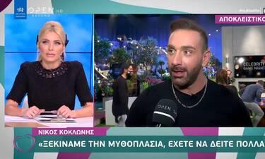 Νίκος Κοκλώνης: Η αποκάλυψη για το Fame Story και τον Ανδρέα Μικρούτσικο