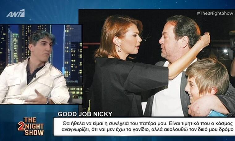 Good Job Nicky: Ο γιος του Πάριου εξομολογείται: «Έκρυβα 100% από τον πατέρα μου ότι τραγουδούσα»