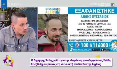 Συγκλονίζουν οι αποκαλύψεις του Δημήτρη Άνθη για την εξαφάνιση του αδελφού του!