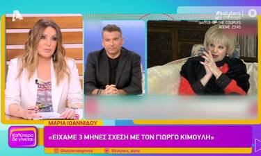 Γερμανού: Επική αντίδραση για τη σχέση Ιωαννίδου-Κιμούλη: «Παντρεμένη ήταν τότε με τον πατέρα μου»
