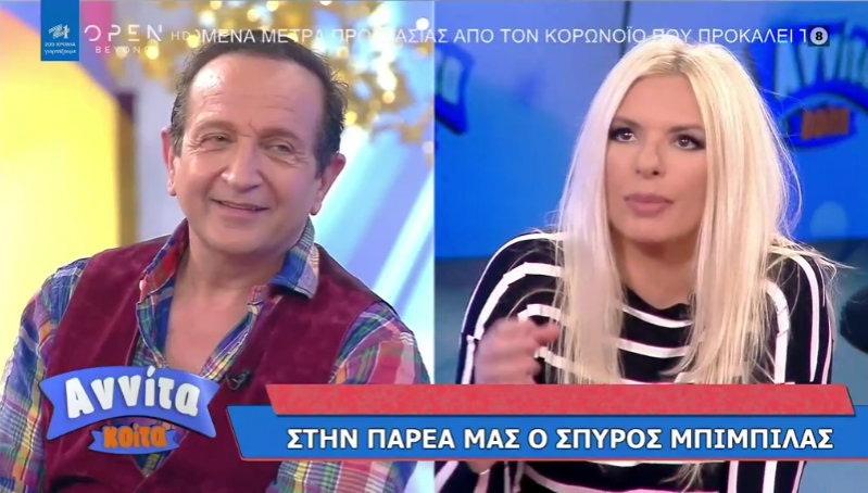 Αννίτα Κοίτα: Ο Μπιμπίλας εμφανίστηκε ξανά στην εκπομπή της Πάνια