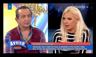 Αννίτα Κοίτα: Παρεξήγηση - Τέλος!  Ο Μπιμπίλας εμφανίστηκε ξανά στην εκπομπή της Πάνια