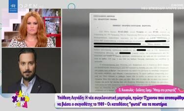 Υπόθεση Λιγνάδη: Έξι νέες καταγγελίες εις βάρος του! «Θησαυρός» στα χέρια των Αρχών από το σπίτι του