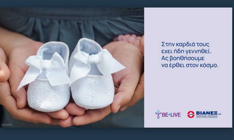 H ΒΙΑΝΕΞ συνεργάζεται με το μη-κερδοσκοπικό σωματείο Be-Live και στηρίζει τα ζευγάρια της Σάμου