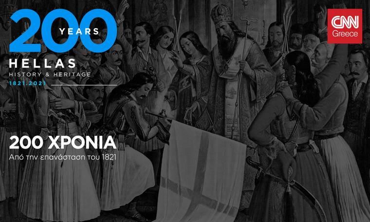 200 χρόνια Ελλάδα, Ιστορία και Κληρονομιά